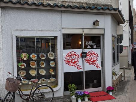 第53回 3月27日放送『中華風レストラン 紅華  』