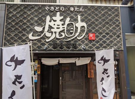 第15回目 7月4日放送『焼助 国分町店』
