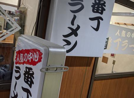 第13回目 4月25日放送『番丁ラーメン 名掛丁店』