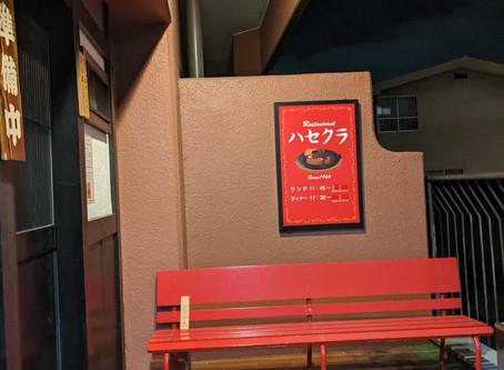 第5回目 2月29日放送 Restaurant ハセクラ 堤通雨宮