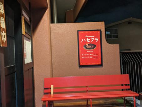 第5話 2月29日放送 Restaurant ハセクラ 堤通雨宮