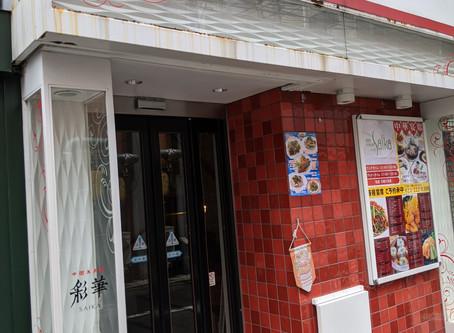 第19話 8月1日放送『中国美点菜 彩華』