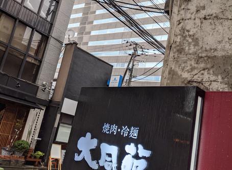 第10回目 4月4日放送『焼肉・冷麺 大同苑 仙台一番町店』