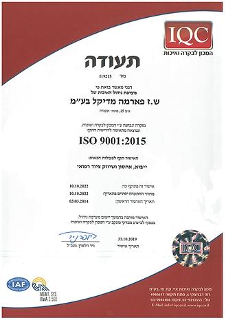 9001 פארמה מדיקל עברית-1.png