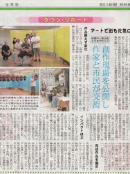 朝日新聞 群馬県