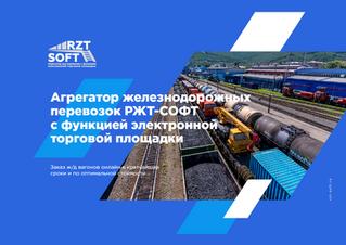 """Агрегатор железнодорожных перевозок с функцией электронной торговой площадки – """"РЖТ-СОФТ"""""""