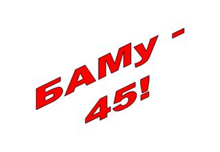45 лет БАМу