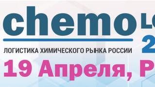Логистика химического рынка России – ChemoLogic'2019