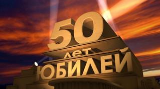 Белозёрову Олегу Валентиновичу - 50 лет
