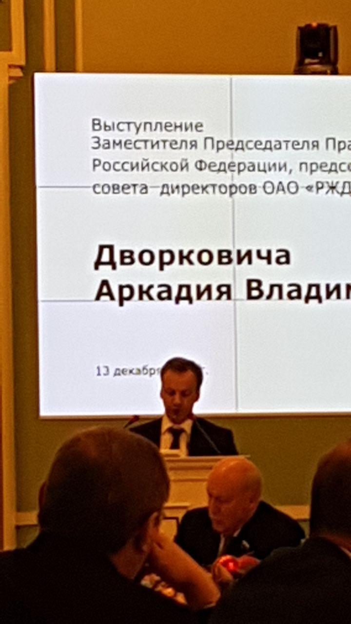 """Дворкович Аркадий Владимирович, Правление ОАО """"РЖД"""""""