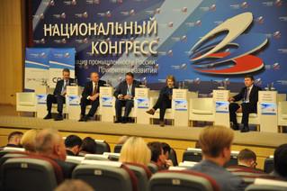 Итоги Национального конгресса «Модернизация промышленности России»