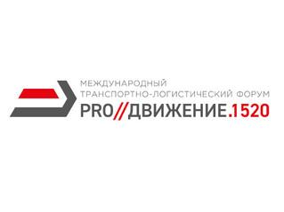 НП ГЖТ о Международном транспортно-логистическом форуме PRO//Движение.1520