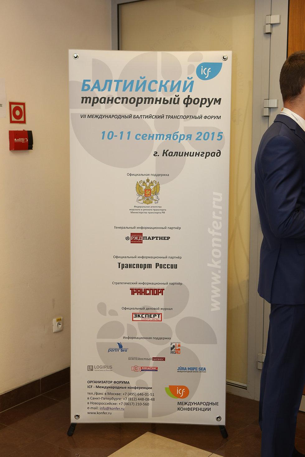 VII Балтийский транспортный форум