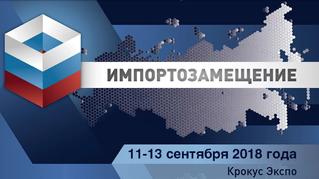 Национальный форум и выставка «Импортозамещение-2018» пройдет 11-13 сентября 2018 года в Москве в МВ