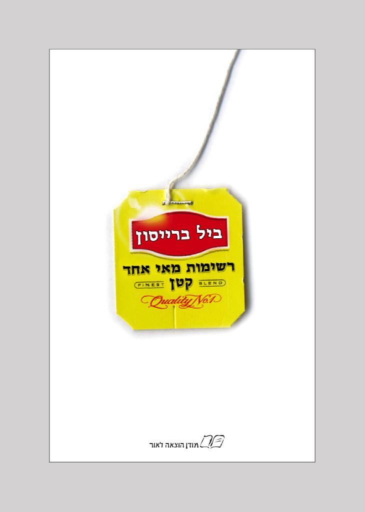 עיצוב עטיפת ספר עבור הוצאת מודן