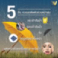 5_สิ่งหน้าฝน.jpg