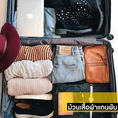 นักเดินทาง1.jpg