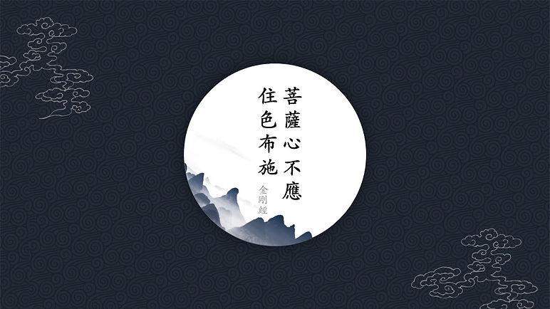 菩薩心.jpg
