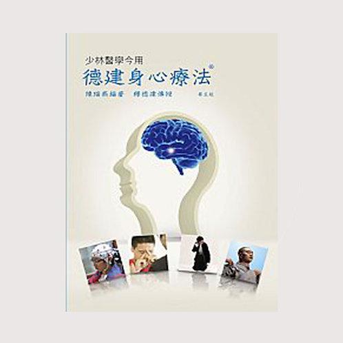 少林醫學今用:德建身心療法® (第五版)