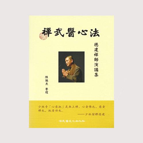 禪武醫心法 ── 德建禪師演講集