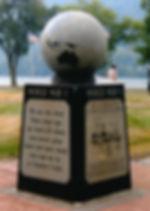 WW I Memorial.JPG