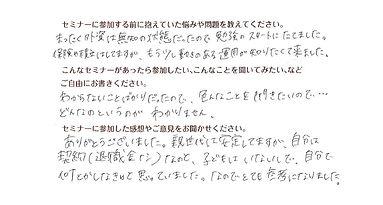 アンケート③.JPG