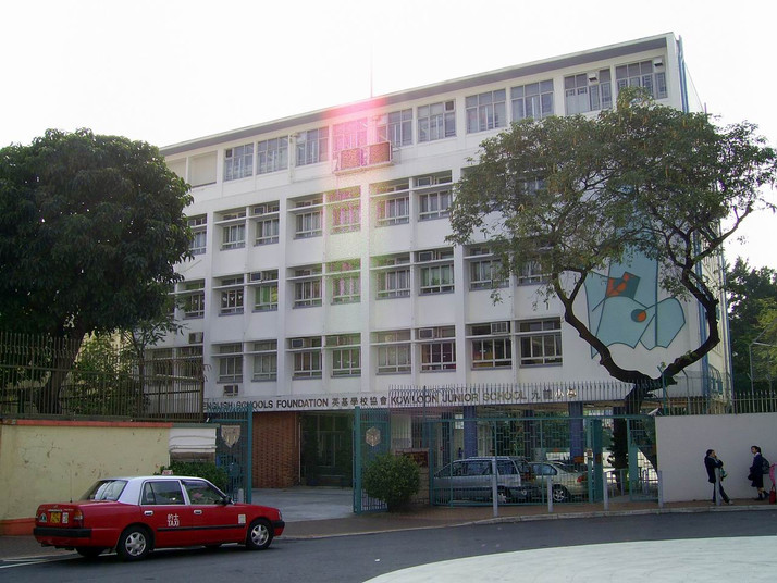 Kowloon Junior School.JPG