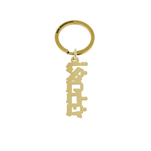 מחזיק מפתחות ואהבת