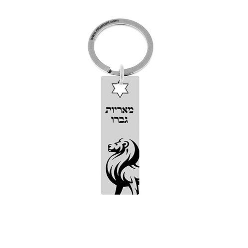 מחזיק מפתח אריה