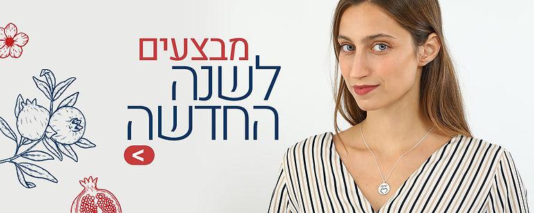 baner-website-desktop---rosh-ahshana-mivzaim-.jpg