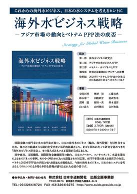 「海外水ビジネス戦略ーアジア市場の動向とベトナムPPP法の成否ー」日本水道新聞社より出版