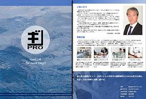 ギエモンプロ会社案内パンフレット.jpg