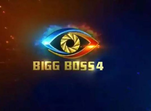 """Bigg Boss 4"" Telugu from Aug 15 on Maa TV!"