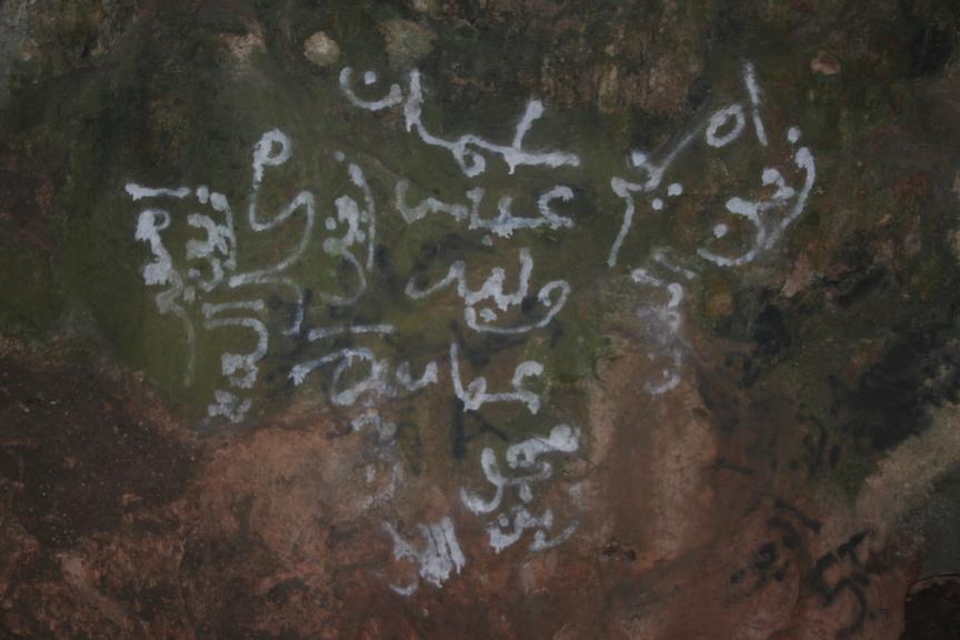 השחתה בכתובות על דופן המערה