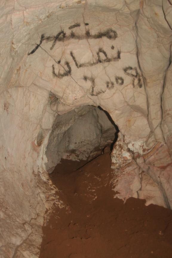 כתובות גרפיטי על דופן המצערה - כתובות כאלו נפוצות במרבית חללי המערה