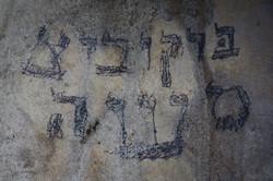 כתובת מבקים על קירות המערה