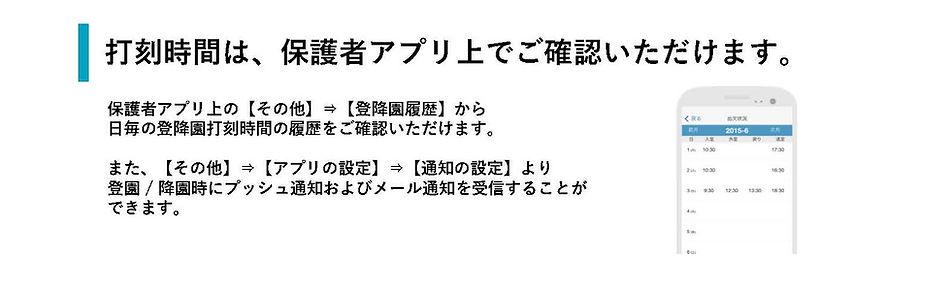 05.登降園システム案内状(ICカード打刻)3.jpg