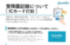05.登降園システム案内状(ICカード打刻)1.jpg