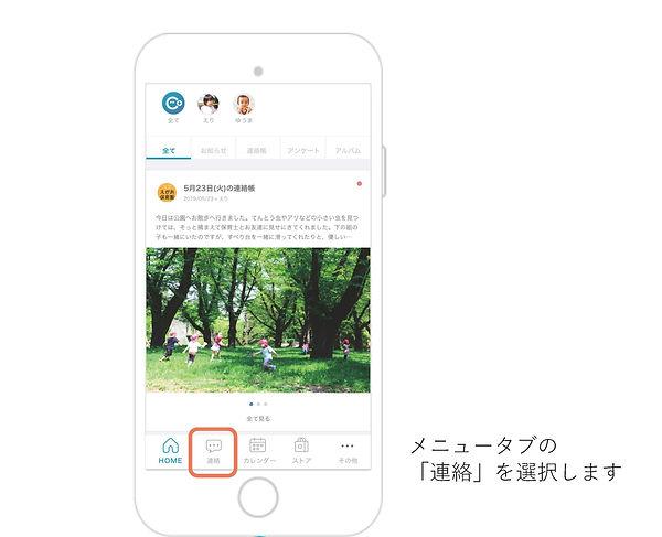04.施設への連絡機能_保護者様マニュアル2.jpg
