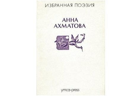 Избранная поэзия - Анна Ахматова
