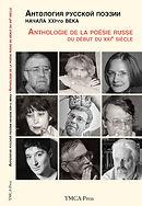 Anthologie de la poésie russe du XXIe siècle, bilingue, aux édition YMCA-Press