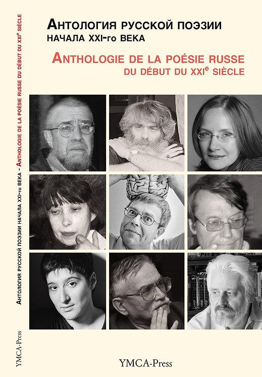 Anthologie de la poésie russe du début du XXIe siècle, bilingue
