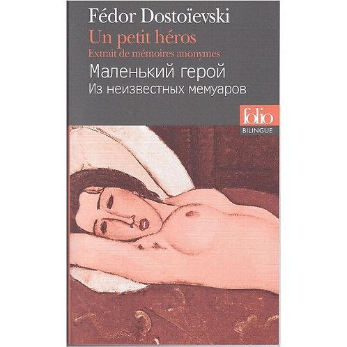 Fédor Dostoïevski - Un petit héros