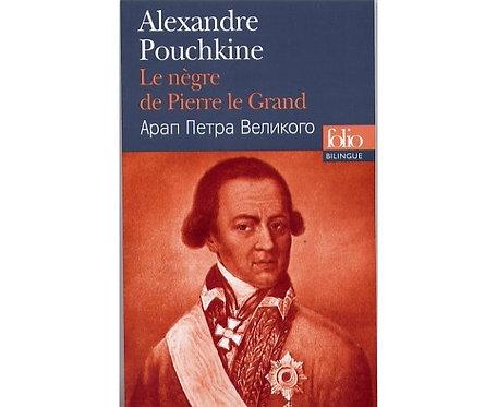 Le nègre de Pierre Le grand - Alexandre Pouchkine