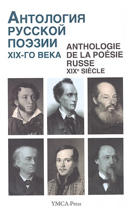 Anthologie de la poésie russe - XIXe siècle