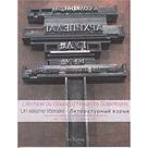 """Catalogue de l'exposition """"L'Archipel du Goulag d'Alexandre Soljénitsyne, un séisme littéraire""""."""