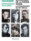 Anthologie de la poésie russe, la renaissance du XXe siècle