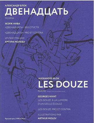 Les Douze - Alexandre Blok