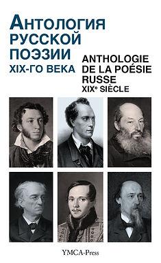 Anthologie_de_la_poésie_russe_XIXe_siè