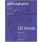 Les douze, Alexandre Blok, éditions YMCA-Pres